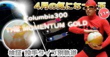 4月発売だった注目ボウリングボール 投球タイプ別 軌道vo11:モーメンタムゴールド