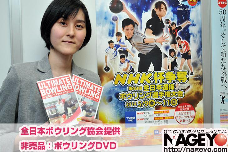 JBC全日本ボウリング協会提供:非売品ボウリングDVD「ULTIMATE BOWLING