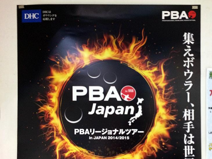 PBA JAPANリージョナルツアー
