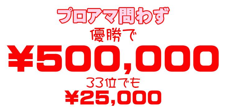 PBA リージョナル・ツアー・イン・ジャパン