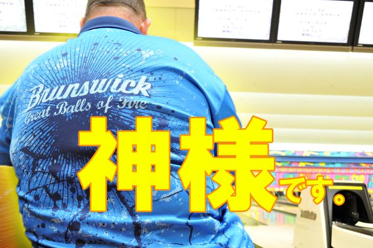 チャックガードナー 保倉映義 PBA コーチ 神様