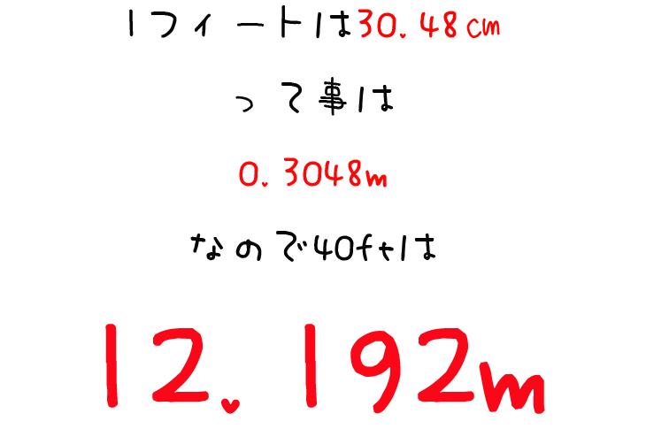 フィート 換算 40ft 12,192m