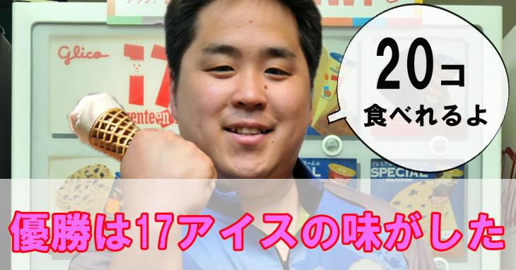 川添奨太 グリコ 優勝