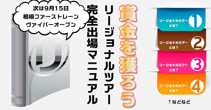 PBAリージョナルツアーインジャパン完全出場マニュアル