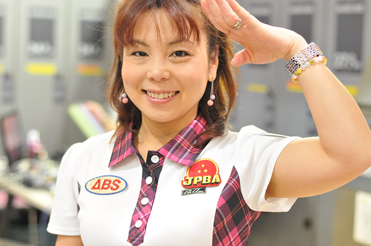 吉田真由美 ボウリング