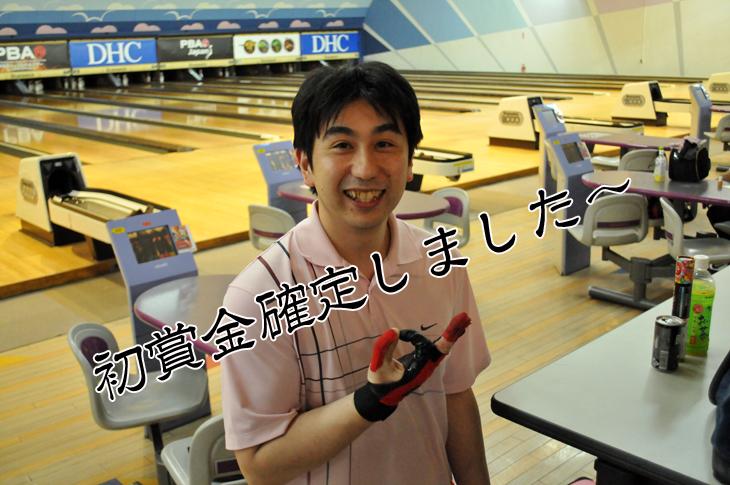 石嶺尚 JPBA PBA リージョナル ジャパンボウリングプロモーション 賞金獲得