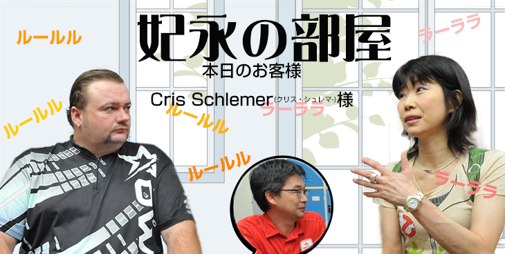 Chris Schlemer クリス・シュレマー