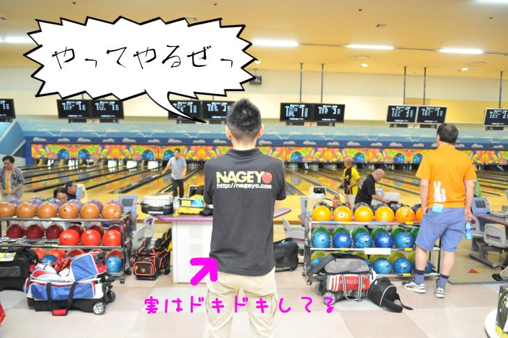 芦川和義 チャレンジ ボウリング サウンドボウル 牛久