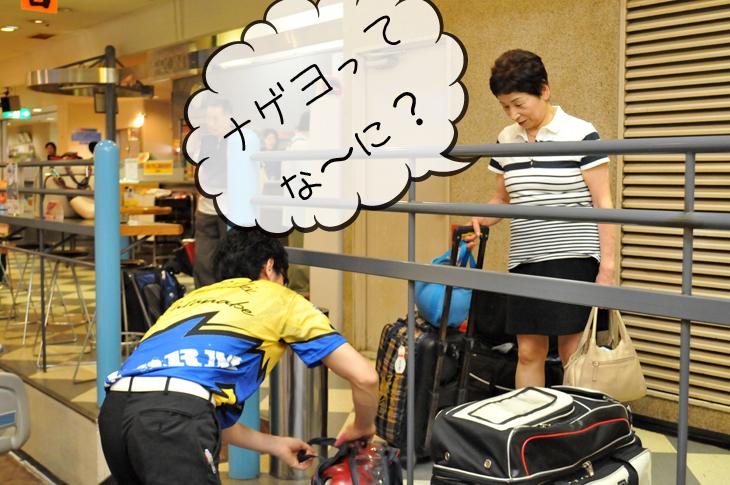 渡邉航明 四つ木イーグルボウル ボール選び