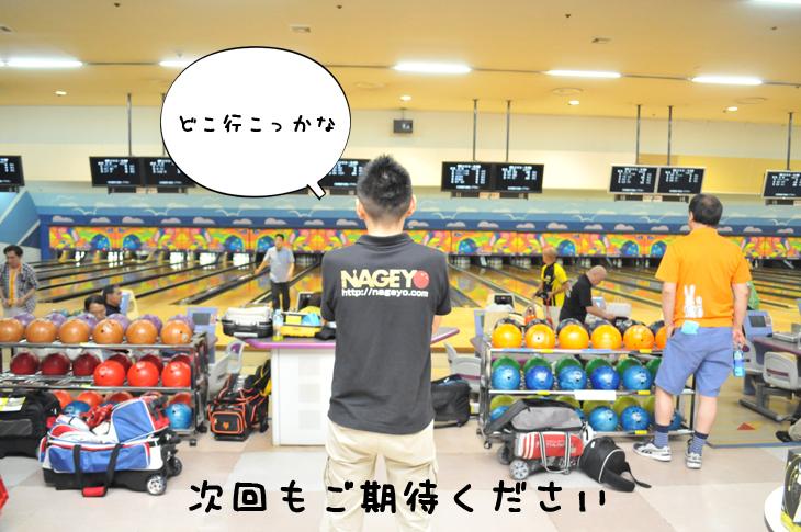 芦川和義 チャレンジ 賞品 ゲット ボウリング大会