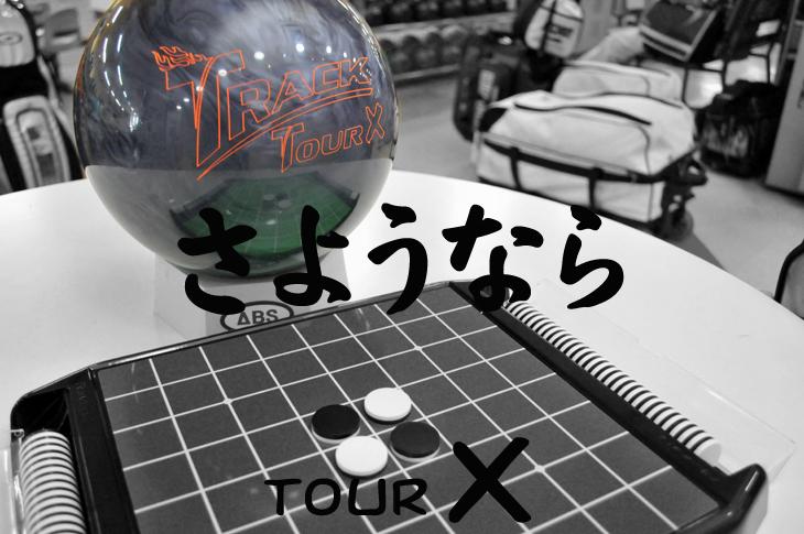 トラック ツアーX track tourX