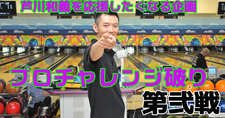 サウンドボウル プロチャレンジ 牛久店