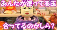 渡邉航明 ボール選び 曲りの違い ソリッド パール 四つ木イーグルボウル ハイスポーツ