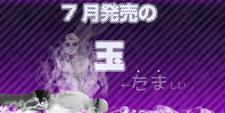 7月発売のボウリングボールラインナップ