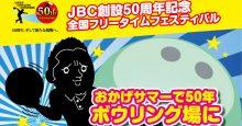 JBC創設50周年記念