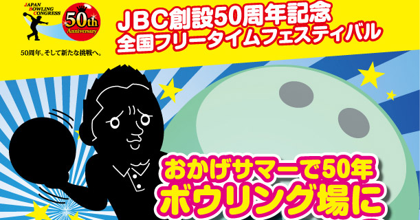 JBC創設50周年記念 全国フリータイムフェスティバル