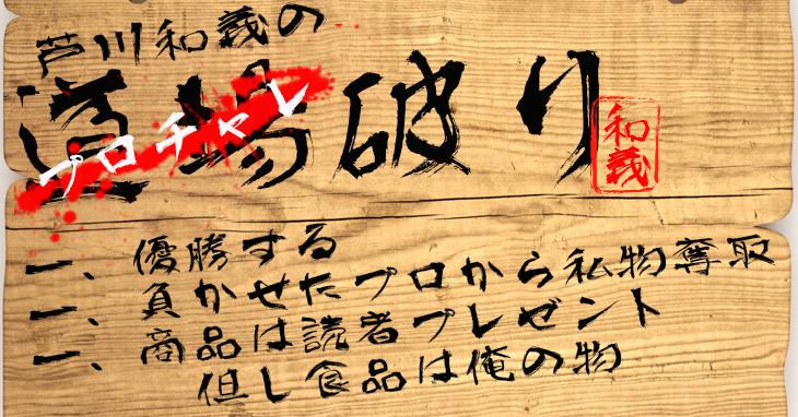 芦川和義 チャレンジ プレゼント ボウリング