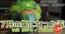 ROTOGRIP HYSTERIA ヒステリア ハイスポーツ