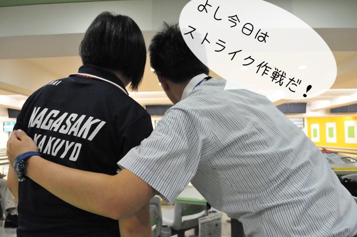 藤井信人 プロボウラー 長崎県 監督 今井双葉