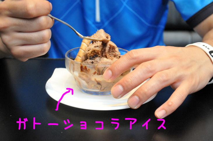 小林哲也 ラウンドワン アイスクリーム ガトーショコラアイス