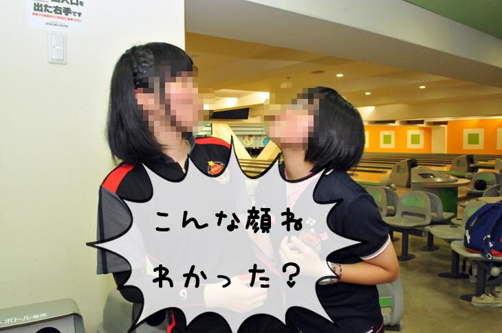 今井双葉 石本美来 JBC 現役女子高校生 変顔
