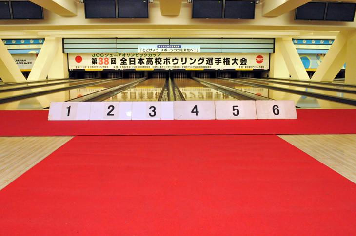 JOC ジュニア オリンピックカップ  全日本高校ボウリング選手権大会
