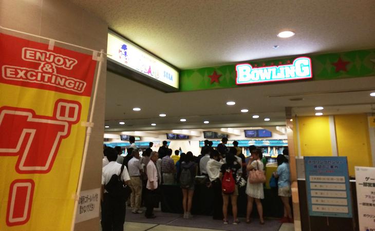 JOCジュニアオリンピックカップ 全日本高校ボウリング選手権大会 品川プリンスホテルボウリングセンター JBC