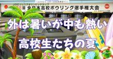 JOCジュニアオリンピックカップ 第38回全日本高校選手権大会 JBC 全日本ボウリング協会 高校選手権