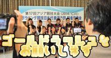 JBCナショナルチーム2014 アジア競技会