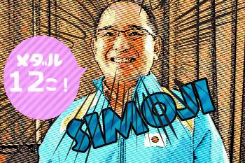 下地賀寿守 アジア大会 ボウリング 仁川 インチョン