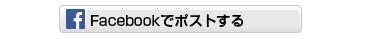 日本代表 応援コメント