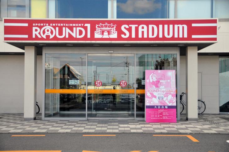 ラウンドワンレディース2014 ラウンドワンスタジアム 堺中央環状店 ROUND1CupLadies2014