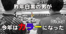 藤井信人 2014男子新人戦 優勝 レジェンドスター 諫早パークレーン