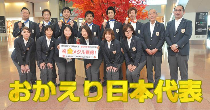 アジア大会 ボウリング 帰国
