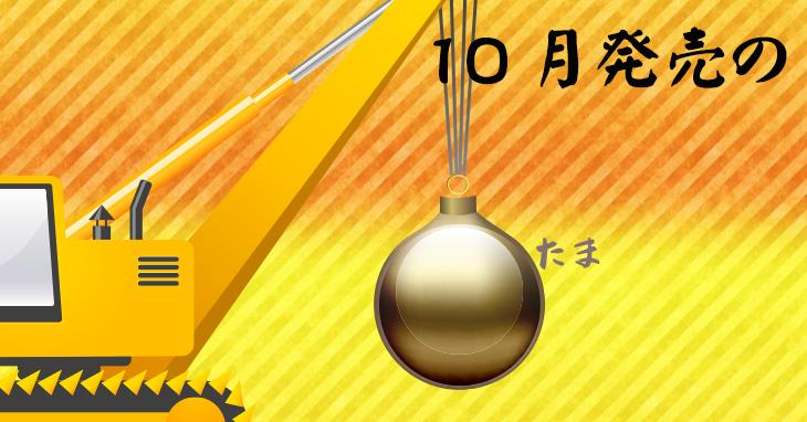10月 ボウリングボール 新製品