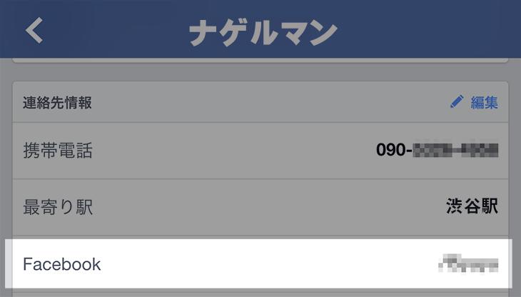 FBアプリ