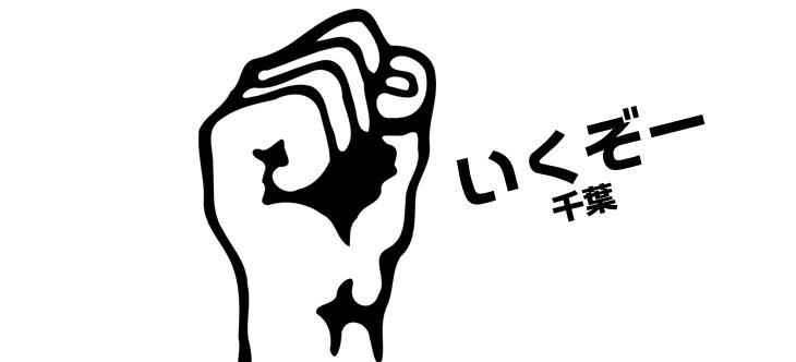 取材 ベガ朝日