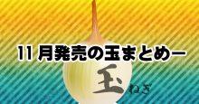 11月発売ボウリングボール情報