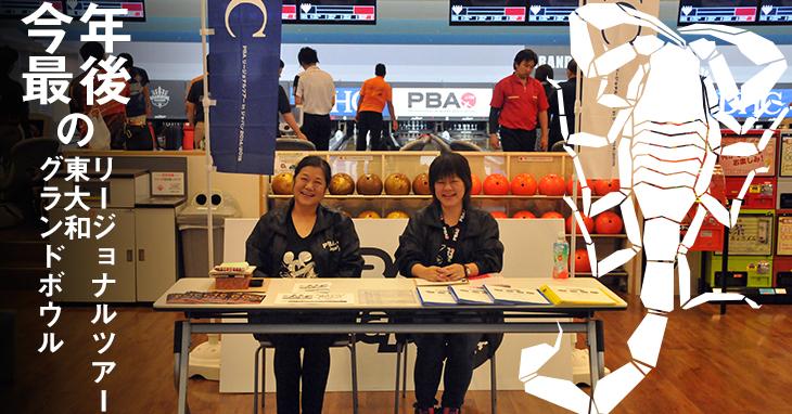 PBA JAPANリージョナルツアー スコーピオンオープン