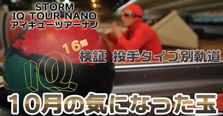 投手タイプ別軌道 STORM IQ TOUR NANO アイキューツアーナノ