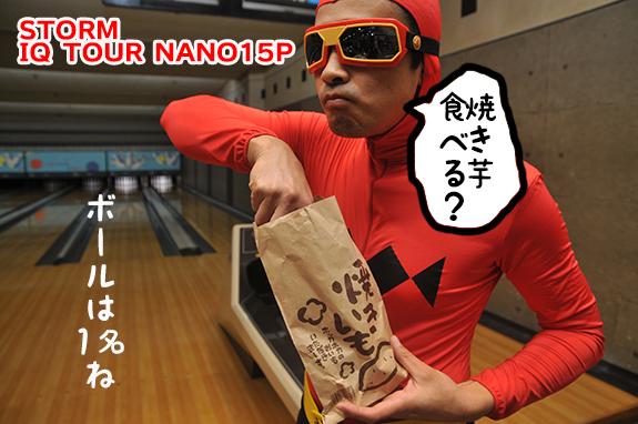 STORM IQ TOUR NANO アイキューツアーナノ プレゼント