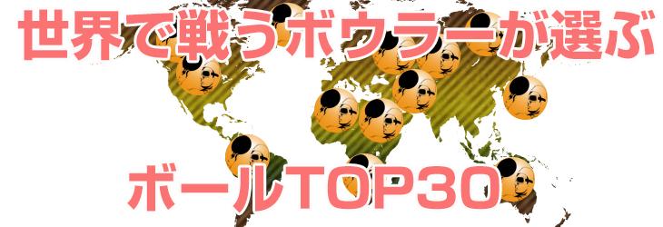 世界の人気ボールベスト30