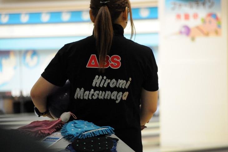 松永裕美 アメリカンボウリングサービス 全日本選手権