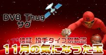 DV8 Thug DV8 サグ