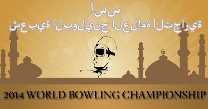 世界選手権でわかった世界の人気ボウリングブランドと人気ボール