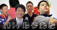 2014 男子プロボウリング 川添奨太