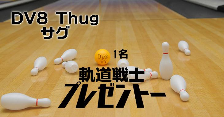 DV8 Thug DV8 サグ プレゼント
