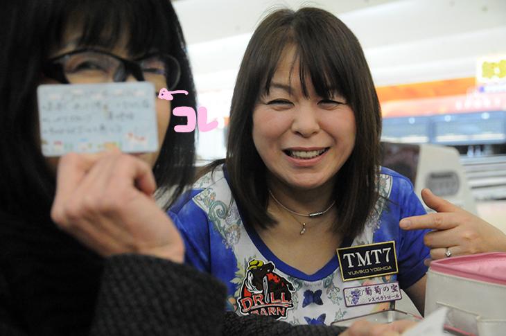 吉田由美子 ボウリング