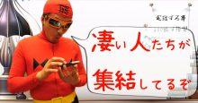 プロスポーツ大賞 新人賞 特別賞 功労賞 桑藤美樹 酒井武雄 佐藤二六 酒井美佳