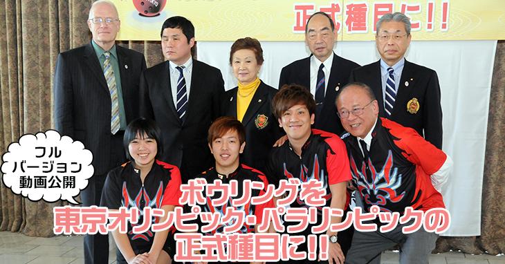 ボウリング オリンピック 記者会見